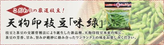 天狗印枝豆『味緑』